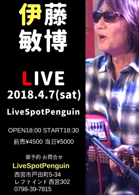 2018.4.7土曜日 伊藤敏博ワンマンライブ