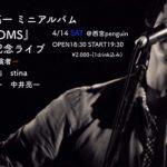 4/14中井亮一CD発売記念ライブ